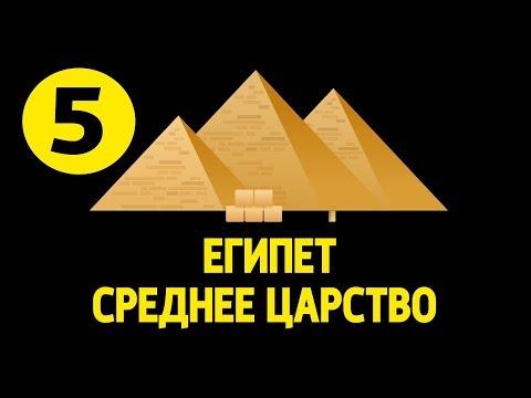 История Древнего Востока #5. Среднее царство Древнего Египта