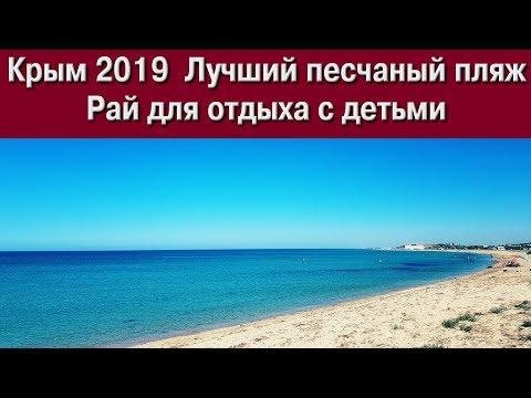 Крым 2019  Лучший песчаный пляж. Рай для отдыха с детьми