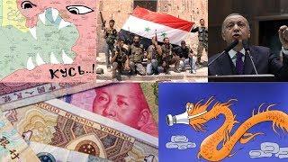 Эрдоган в Сирии против Ирана. Китайский политический кризис.