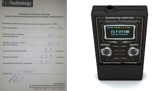 алкотестер I4Tehnology AlcoHunter Professional плюс отзыв и обзор