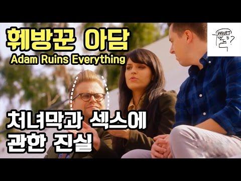 [한글자막] 훼방꾼 아담 - 처녀막과 섹스에 관한 사실(Adam Ruins Everything)