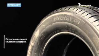 Обзор шины MICHELIN Energy XM2