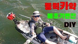 엔진카약 예초기엔진 테스트engine kayak tes…