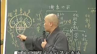 八識規矩頌暨唯識三十頌 第4集(共20集) thumbnail