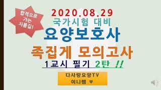 8.29 요양보호사 32회 국가시험 대비 족집게모의고사 2탄!