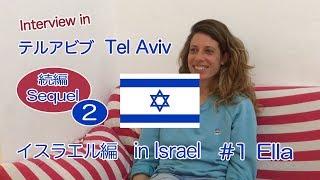 【Interview in Israel#1 (続編2/sequel2)】Ella エラ, Tel-Aviv/テルアビブ