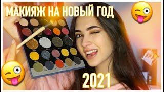 Макияж на НОВЫЙ ГОД 2021