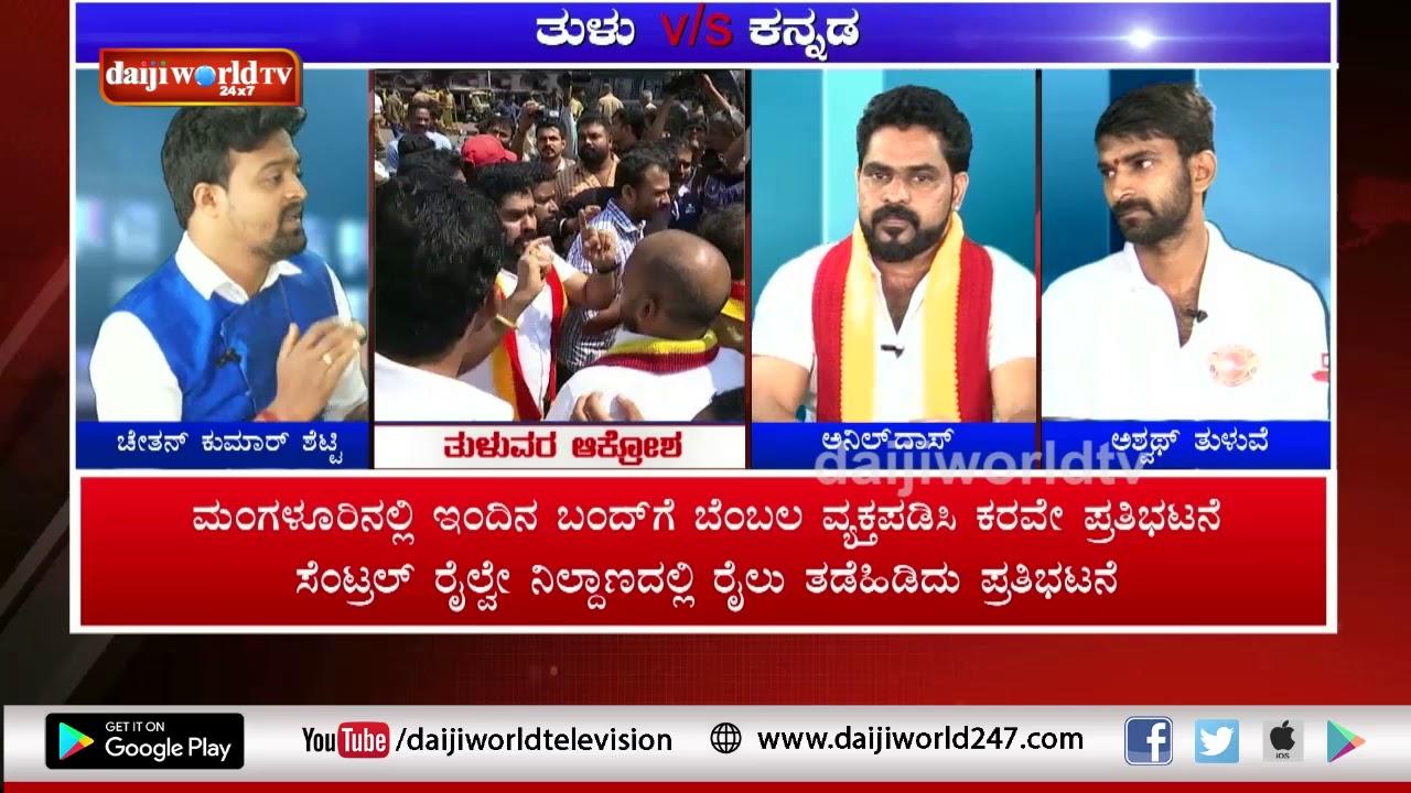 Tulu & Kannada Movie Hero Pruthvi Amber about his life