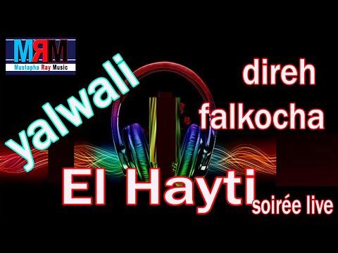 Cheb Azouz sidi yahya ya el wali -bant bargam live احلى  وأجمل  وأروع  سهرة