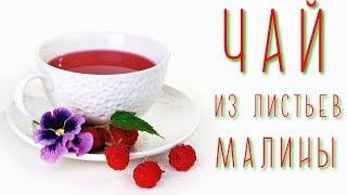Чай из листьев малины. Ферментированный, пошагово, своими руками