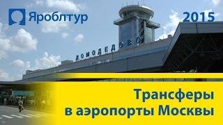видео трансферы в аэропорты Москвы