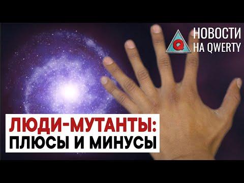 Люди мутанты и ответ на загадку галактики. Главное на QWERTY №88