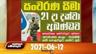 Paththaramenthuwa - (2021-06-12) | ITN Thumbnail