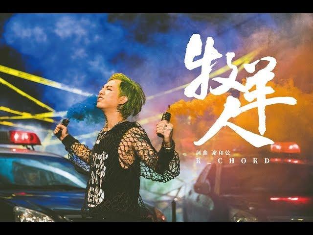 謝和弦 R-chord  - 【牧羊人】shepherd man  (Official Music Video)