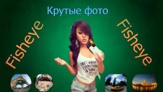 Рыбий глаз-Крутые фото/Fisheye/ИЗ КИТАЯ