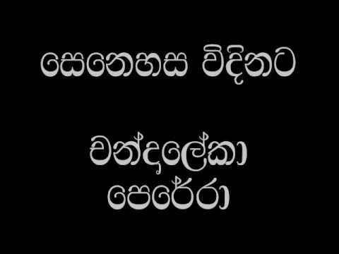 Senehasa Vindinata--ChandraLekha Perera(Old Version)