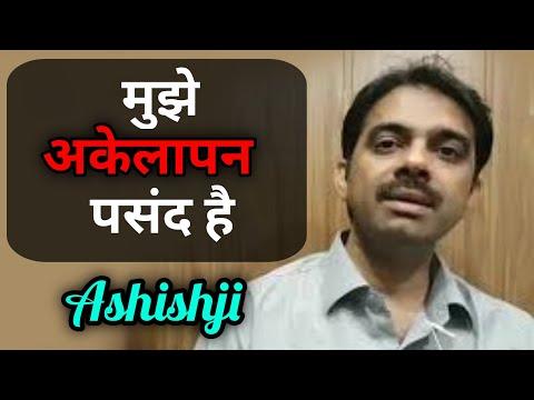 I like to be alone | Ashish Shukla from Deep Knowledge