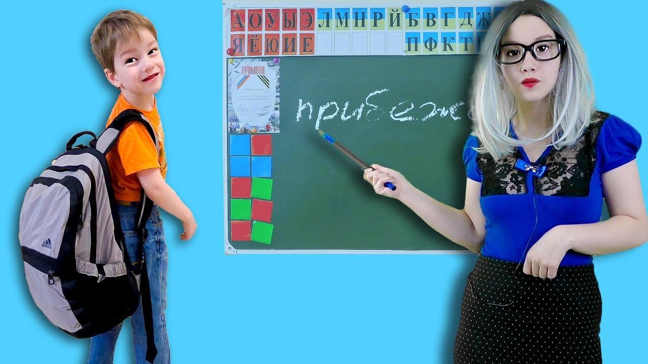 Богдану НЕ ПОВЕЗЛО с училкой! Дети ИГРАЮТ в школу