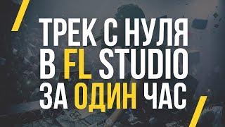 БИТ С НУЛЯ В FL STUDIO