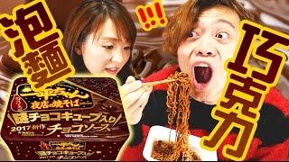 這味道意外的....日本明星巧克力泡麵。【明星 一平ちゃん夜店の焼そば チョコソース】 thumbnail