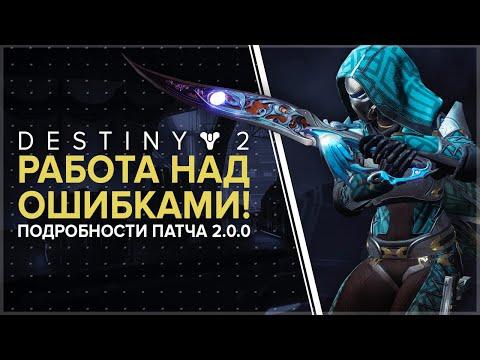 Destiny 2. Важнейшие изменения с 28 августа. На этой неделе в Bungie. Патч 2.0.0 thumbnail
