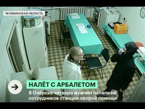 Нападение с арбалетом. В Челябинской области напали на станцию скорой помощи