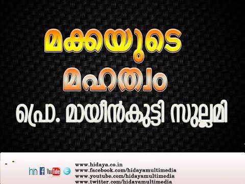 മക്കയുടെ മഹത്വം | പ്രൊഫ മായീൻകുട്ടി സുല്ലമി | CD TOWER PROGRAM