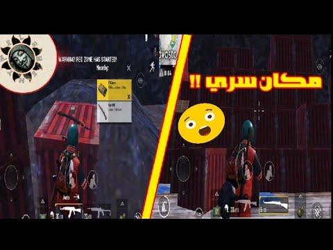 ببجي خريطة الثلج ينابيع فيكاندي