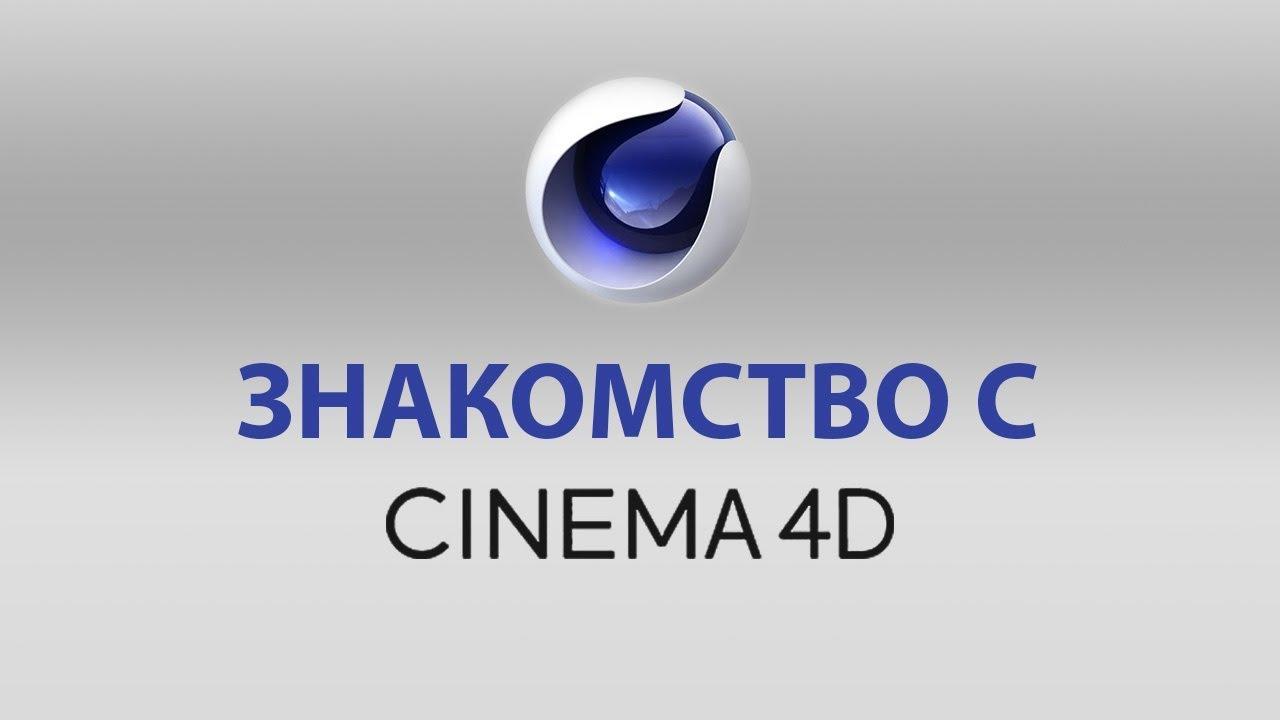 Знакомство С Cinema 4d
