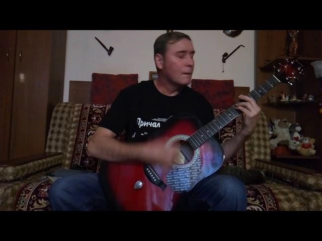 Андрей Котов - Василина (Песня под гитару)