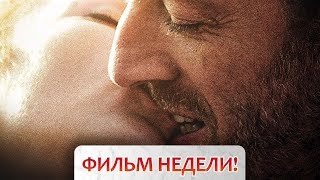 """Фильм недели """"Мой Король"""" Франция / 2015 год"""
