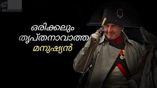 നെപ്പോളിയന്റെ കഥ Napoleon Bonaparte Life Story | Malayalam | MKJayadev