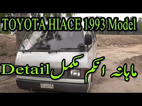 TOYOTA HIACE 1993 Model 15 Seater 2400cc Full Review | Price, Specs & Features |Technical Awareness