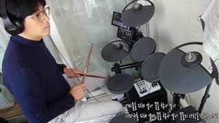 새봄이아빠 윤도현밴드  나는나비   드럼커버   가사포…