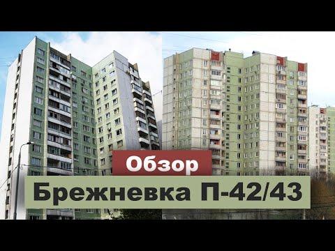 Что ждет вас, если купить квартиру в панельном доме П43 или П42? Обзор этих серии домов.