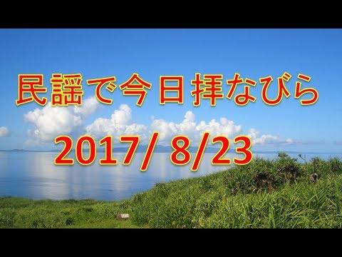 【沖縄民謡】民謡で今日拝なびら 2017年8月23日放送分 ~Okinawan music radio program