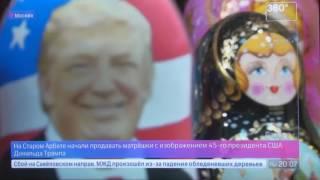 Русский народный Трамп