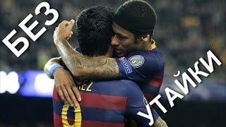 «Барселона» была бы не «БАРСЕЛОНОЙ»!