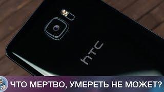 Почему HTC умерла? (и немножко U Ultra)
