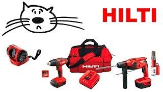 Аккумуляторный инструмент HILTI грустный обзор :(