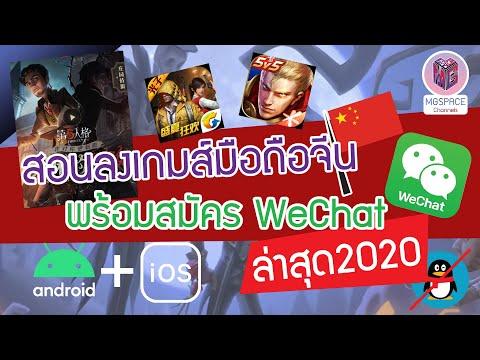 สอนติดตั้งเกมจีน ระบบ Android/IOS พร้อม สมัคร WeChat อัพเดทล่าสุด 2020 ครบจบในคลิปเดียว