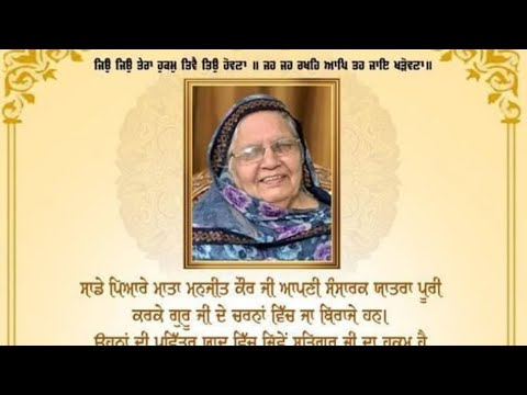 Live-Now-Antim-Ardass-Samagam-From-Amritsar-Punjab-30-July-2020