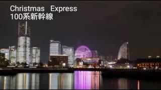 Nゲージ100系新幹線でクリスマスエクスプレスをストーリー風にしてみま...