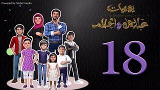 يوميات عبد الرحمن وأحلام - الحلقة 18   رمضان 2019