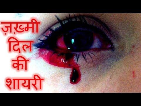 टूटे दिल की शायरी | Zakhmi Dil Shayari | Breakup Sad Shayari | Sonu Khadkhatri