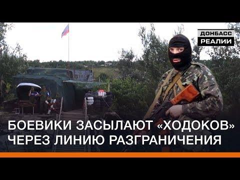 Боевики засылают «ходоков» через линию разграничения | Донбасc Реалии