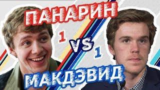 Артемий ПАНАРИН против Коннор МАКДЭВИД - Один на один