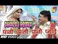 Paani Wali Pani Pyade RAgni Rajinder kharkhiya  Dj Remix Ragni Amit Ashish Music