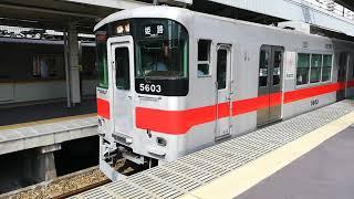 山陽5000系5603F 直通特急姫路行き 尼崎駅発車