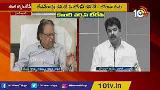 GN Rao Committee vs TDP | AP 3 Capitals Issue  News